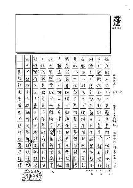 102WE305吳錞珈 (3)