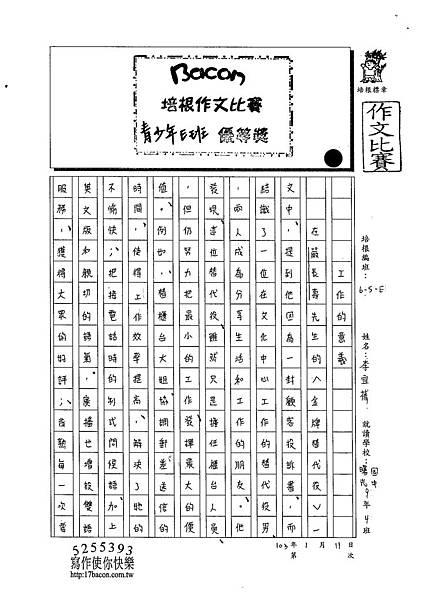 102WE305李宜蒨 (1)