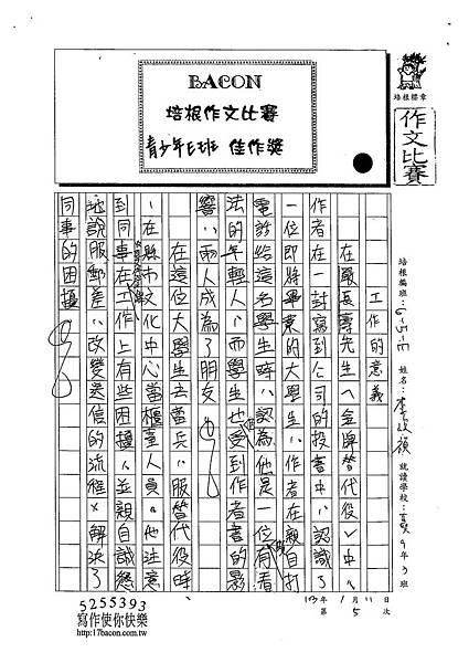 102WE305李峻禎 (1)