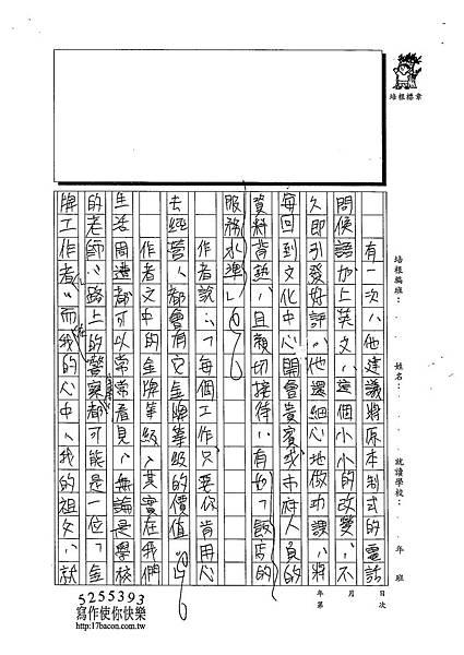 102WE305李峻禎 (2)