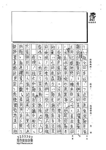 102WE305李峻禎 (5)