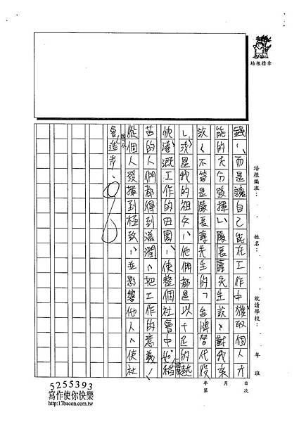 102WE305李峻禎 (7)