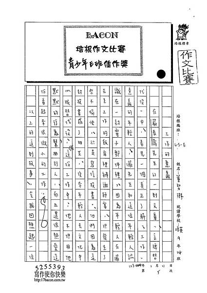 102WE305董智琳 (1)