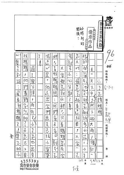 102W4301王歆維 (1)