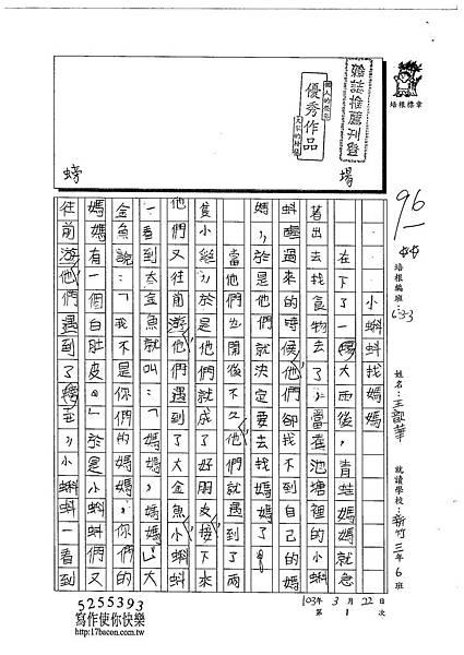 103W4301王歆華 (1)