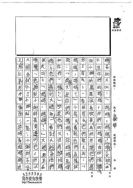 103W4301王歆華 (2)