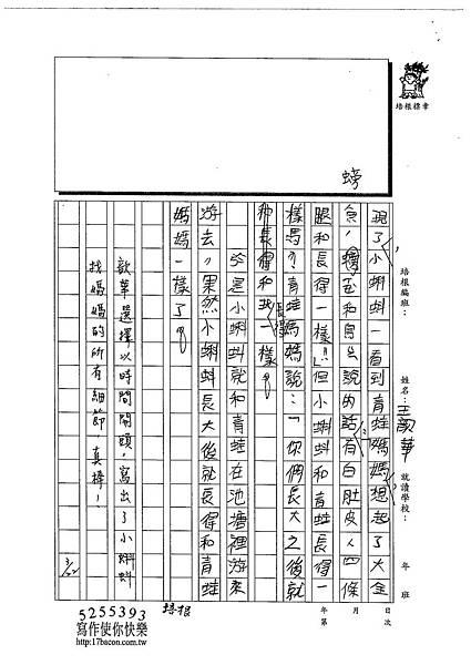 103W4301王歆華 (3)