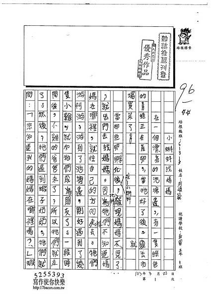103W4301周峻葳 (1)