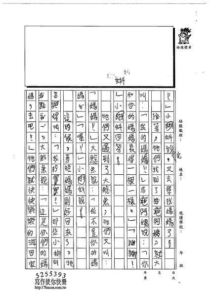 103W4301周峻葳 (3)