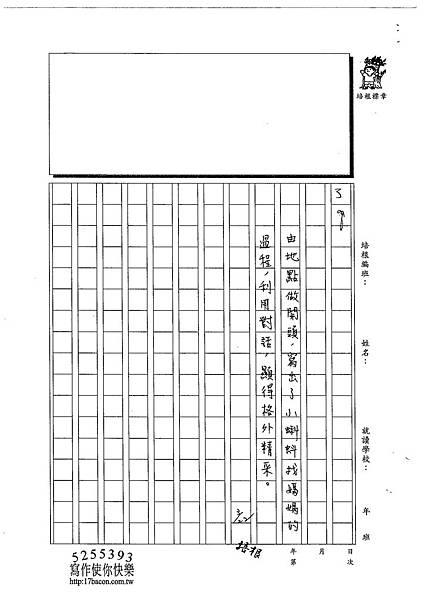 103W4301周峻葳 (4)