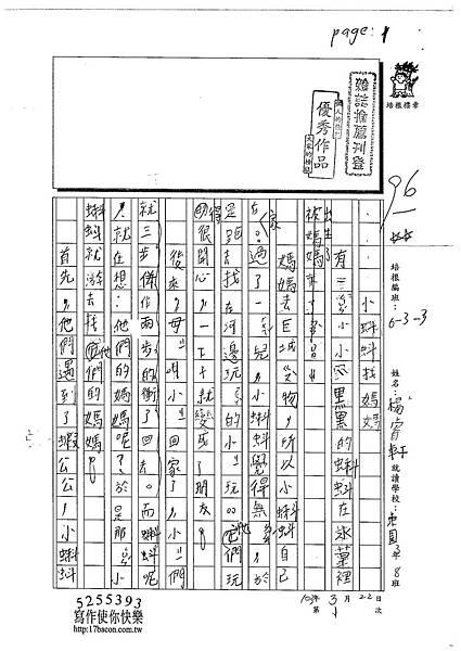 103W4301楊睿軒 (1)