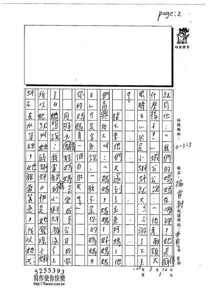 103W4301楊睿軒 (2)
