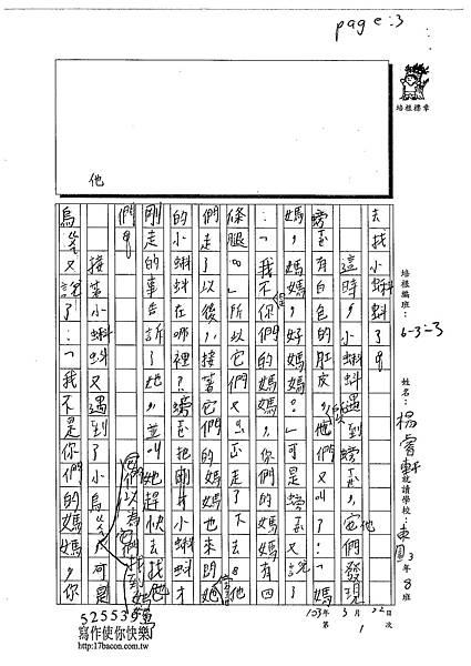 103W4301楊睿軒 (3)