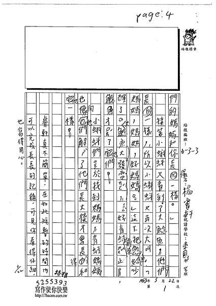 103W4301楊睿軒 (4)