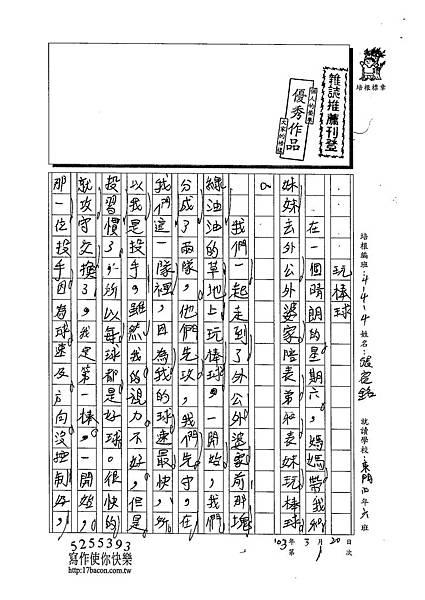 103W4401張宸銘 (1)