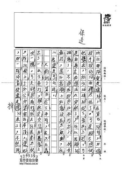 103W4401張宸銘 (2)
