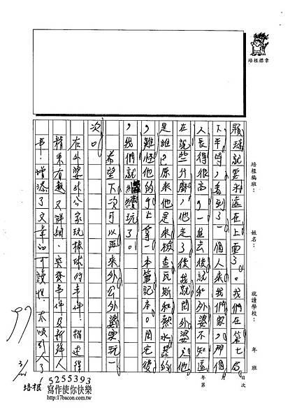 103W4401張宸銘 (3)