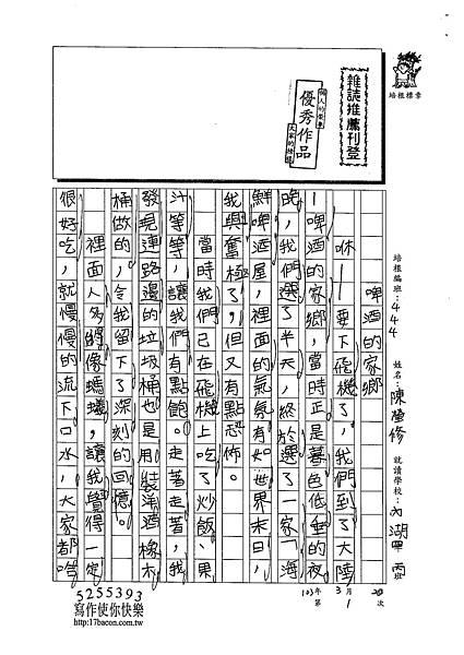 103W4401陳瑩修 (1)