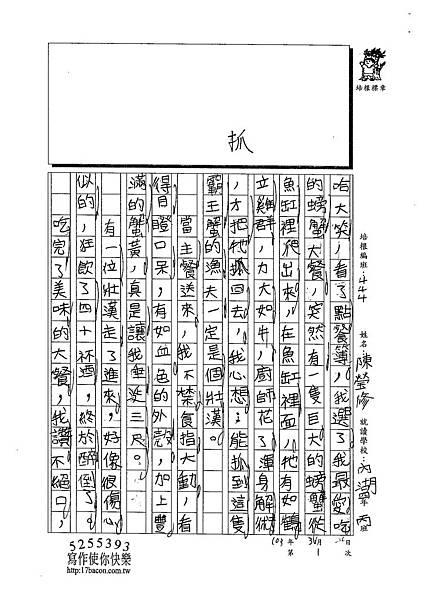 103W4401陳瑩修 (2)