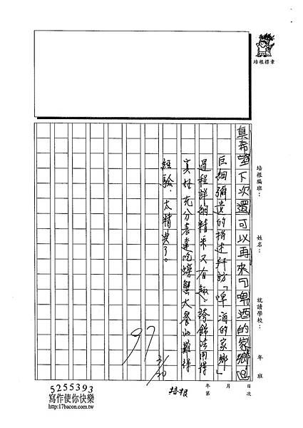 103W4401陳瑩修 (3)