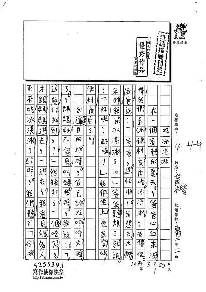 103W4401黃楷 (1)