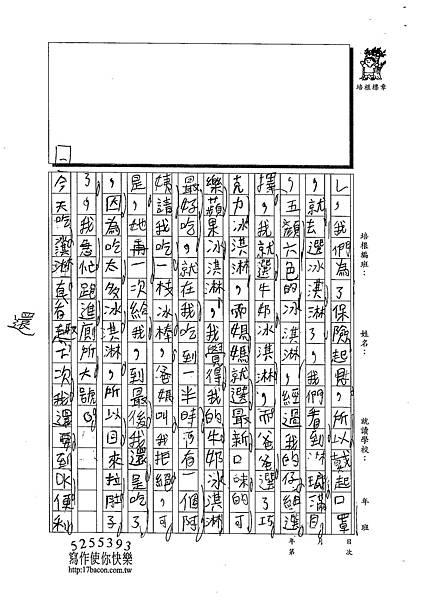 103W4401黃楷 (2)