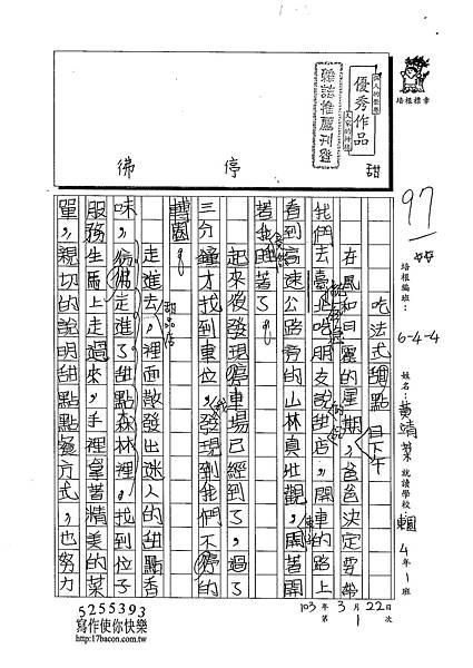 102W4401黃靖棻 (1)