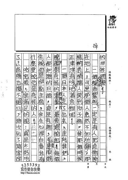 102W4401黃靖棻 (2)