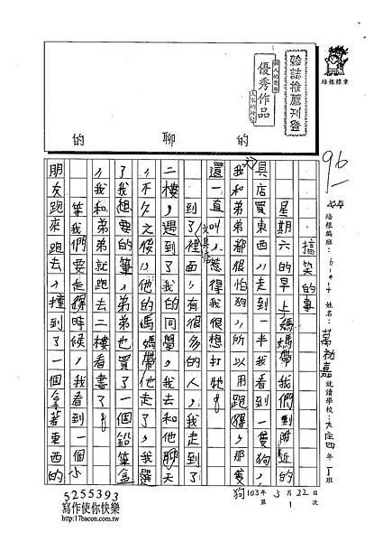 102W4401萬祐嘉 (1)