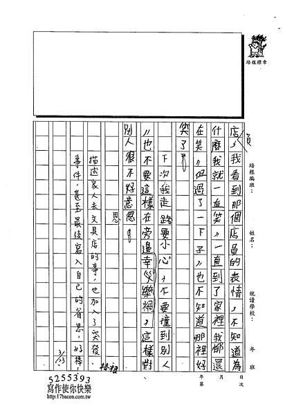 102W4401萬祐嘉 (2)