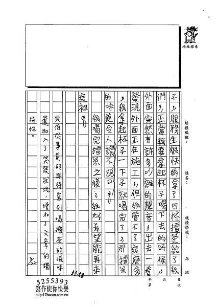 102W4401蔡典伯 (2)