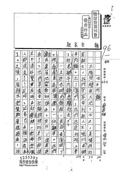 102W4401蔡昌祐 (1)
