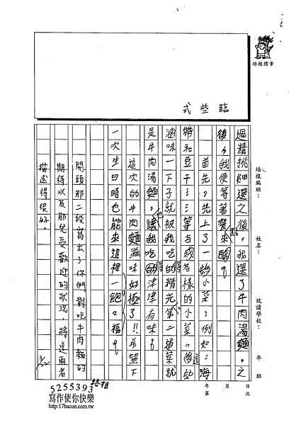 102W4401蔡昌祐 (2)