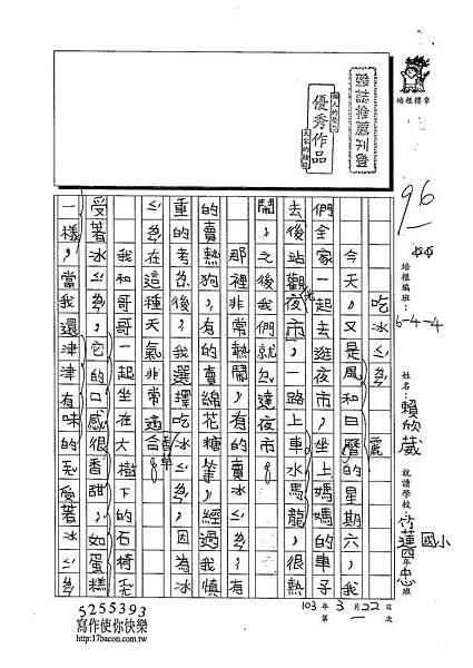 102W4401賴欣葳 (1)