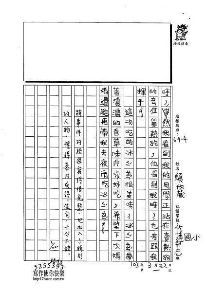 102W4401賴欣葳 (2)