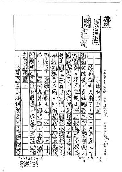 103WM401江宜軒 (1)