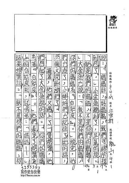 103WM401江宜軒 (3)