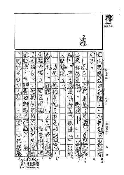 103WM401江宜軒 (4)