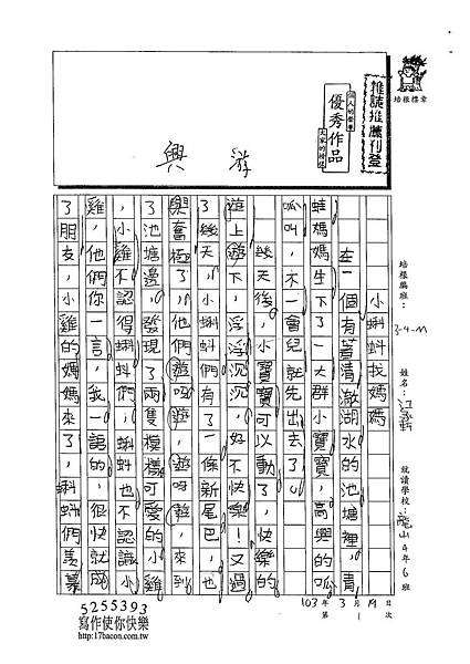 103WM401江承軒 (1)