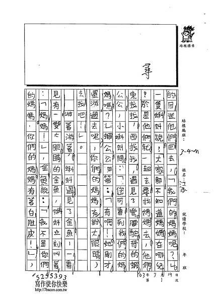 103WM401江承軒 (2)