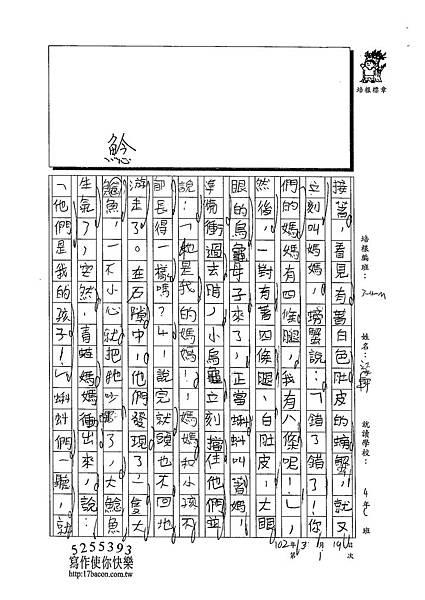 103WM401江承軒 (3)