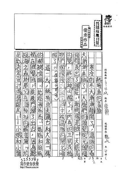 103WM402江宜軒 (1)