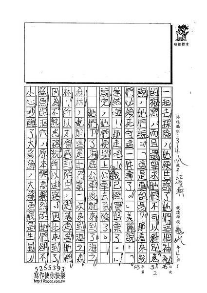 103WM402江宜軒 (2)