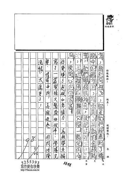 103WM402江宜軒 (4)
