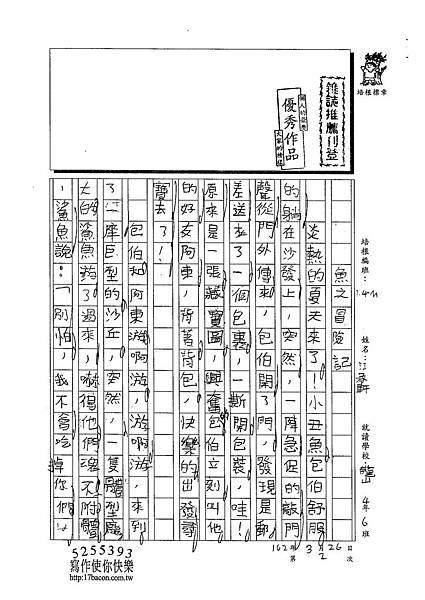 103WM402江承軒 (1)