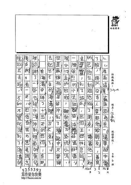 103WM402江承軒 (2)
