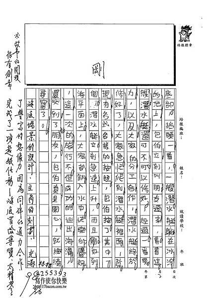 103WM402江承軒 (3)