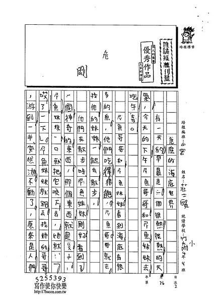 103WM402莊士賢 (1)