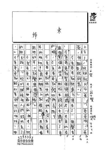 103WM402莊士賢 (2)