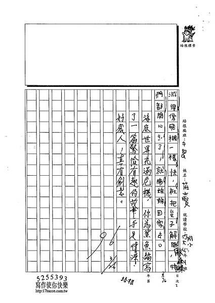 103WM402莊士賢 (3)